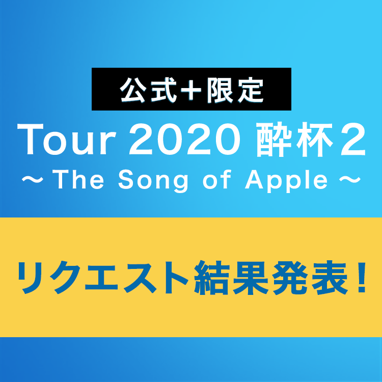 Tour 2020 酔杯2 〜The Song of Apple ~リクエスト結果発表