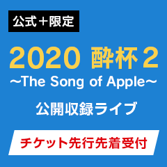 Tour 2020 酔杯2 〜The Song of Apple ~ チケ先