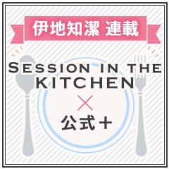 SESSION IN THE KITCHEN × 公式+