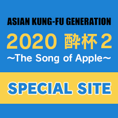 Tour 2020 酔杯2 〜The Song of Apple ~ SPECIAL SITE