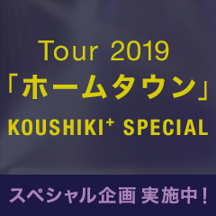 Tour 2019「ホームタウン」SPECIAL SITE