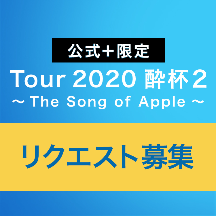 Tour 2020 酔杯2 〜The Song of Apple ~リクエスト募集